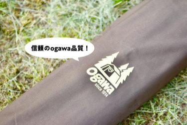 やっぱり信頼のベーシック。ogawaのハイコットで安眠しよう!
