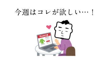 7/19更新!今週の欲しいセレクション
